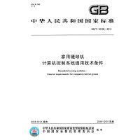GB/T 30409-2013家用缝纫机 计算机控制系统通用技术条件