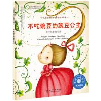 儿童情绪管理与性格培养绘本--不吃豌豆的豌豆公主:改变挑食的毛病