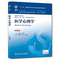 现货 医学心理学9787117170703 正版旧书,下单速发,正版新书