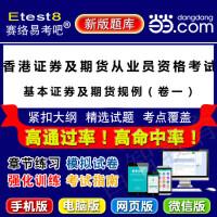 2020年香港证券及期货从业员资格考试(基本证券及期货规例卷一)易考宝典仿真题库/非教材图书用书/软件/章节练习模拟试
