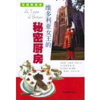 【旧书二手正版8成新】维多利亚女王的秘密厨房 简贝斯特库克 ,夏淑怡,赵有为 97878066 2000年版