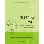 古典针灸入门(一个西方人对中国失传古老医学的介绍,重现古典针灸学作为人体能量调节艺术的原貌)