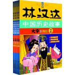 林汉达中国历史故事 大字彩图版(全4册)