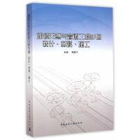 城镇天然气管道工程手册 设计 材料 施工