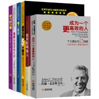 约翰麦克斯韦尔领导力经典套装6册(领导力的5个层次+成为一个更高效的人+选择你想要的生活+提问+学习的力量+如何影响他
