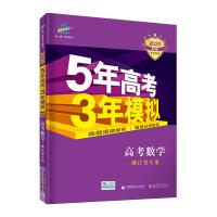 曲一线2020B版 高考数学 五年高考三年模拟 浙江省专用 5年高考3年模拟 五三B版专项测试