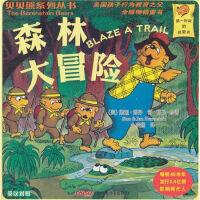 贝贝熊系列丛书:森林大冒险 [美] 斯坦・博丹(Stan Berenstain),[美] 简・博丹( 97875371