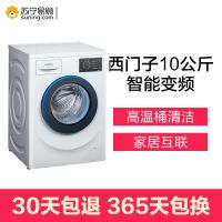 SIEMENS/西门子XQG100-WM14U561HW 10公斤 滚筒洗衣机 节能降噪