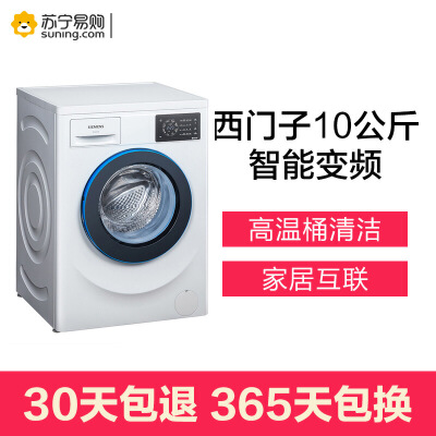 SIEMENS/西门子XQG100-WM14U561HW 10公斤 滚筒洗衣机 节能降噪10公斤变频一键智能除渍
