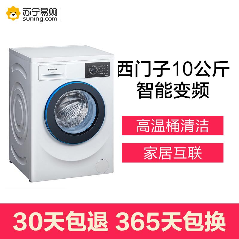 【苏宁易购】SIEMENS/西门子XQG100-WM14U561HW 10公斤 滚筒洗衣机 节能降噪10公斤变频一键智能除渍