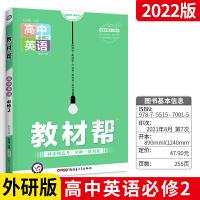 教材帮 高中英语必修2同步解读书 英语必修二 配WY版 外研版 外研社版 天星教育 高1高2高一高二上下册资料书同步高