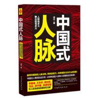 【二手书8成新】中国式人脉 成杰 9787511323231
