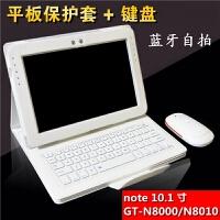 三星n8000平板保护套 note 10.1寸电脑外壳 GT-N8010蓝牙键盘皮套