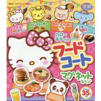 现货 进口日文 Hello Kitty磁力贴绘本 ハロ�`キティと なかまたち ハロ�`キティの フ�`ドコ�`ト マグネット