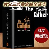 教父三部曲典藏版 全套三3册教父+教父2西西里人+教父3最后的教父 全新完整译本 马里奥普佐 同名奥斯卡好莱坞电影原著