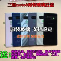 适用三星Note8品质后盖玻璃电池盖S8手机替换后壳S8+PLUS后盖后屏 S8原装后盖-银色 送相头盖