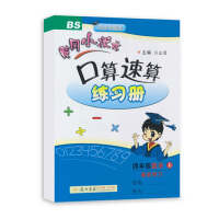 黄冈小状元口算速算练习册四年级上册北师大版【龙门书局】