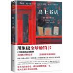 正版 岛上书店(每个人的生命中,都有无比艰难的那一年,将人生变得美好而辽阔)(美)加布瑞埃拉泽文 著 Gabriell