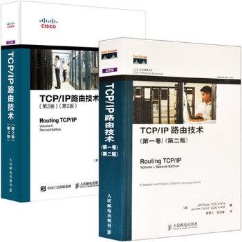 TCP/IP路由技术 第一卷+第二卷 全2册 CCIE职业发展系列 CISCO思科考试书籍 CCIE备考指南 大型IP网络规划设计和实施 网络管理 TCP/IP路由技术