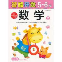 潜能开发5-6岁数学2儿童早教书籍亲子学前图书