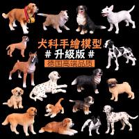 仿真动物模型狗狗玩具儿童实心宠物狗金毛犬圣伯纳苏牧拳师犬牧羊