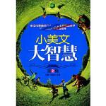 方圆青苹果阅读:小美文・大智慧