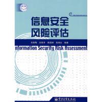 信息安全风险评估(仅适用PC阅读)(电子书)