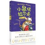 小鼠侠拉尔夫:逃家小鼠(纽伯瑞文学金奖、美国国家图书奖作家、《亲爱的汉修先生》作者经典佳作;畅销50年,陪伴亿万儿童快