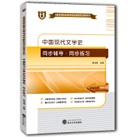 【正版】自考辅导 自考 00537 中国现代文学史同步辅导 同步练习