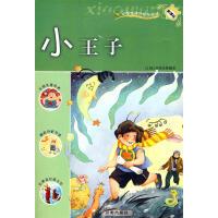 小王子:新课标小学课外快乐阅读