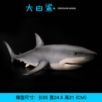 儿童仿真海洋生物模型超大软胶大白鲨食人鲨鱼玩具55厘米玩具模型