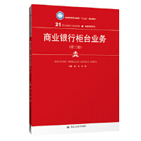 商业银行柜台业务(第三版)(21世纪高职高专规划教材 金融保险系列) 武飞 朱静 9787300269597 中国人民