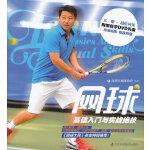 网球基础入门与实战绝技(含光盘)