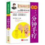 图解三分钟手疗―健康中国2030家庭养生保健丛书