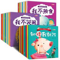 全30本有声伴读培养孩子情商性格习惯 绘本0-3-6岁 故事书3-6岁幼儿园老师推荐小中大班小孩子睡前故事图画书籍宝宝