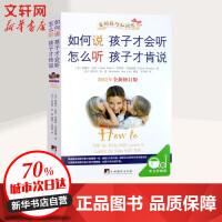 如何说孩子才会听 怎么听孩子才肯说(2012年全新修订版) (美)阿黛尔・法伯(Adele Faber),(美)伊莱恩・玛兹丽施(Elaine Mazlish) 著;安燕玲 译