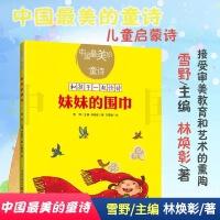 中国最美的童诗:妹妹的围巾(新版)