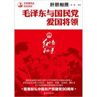 【二手书8成新】肝胆相照:毛与国民党爱国将领 李涛 长征出版社