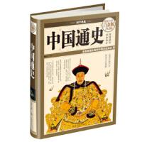 【二手书8成新】国学典藏:中国通史(超值全彩白金版 梦华 9787511336576