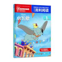 正版迪士尼流利阅读第1级 小飞象 同名动画电影 拼音美绘版 儿童教辅读物小学一二年级课外阅读书籍 儿童无障碍阅