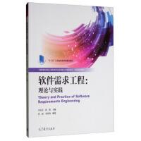 软件需求工程:理论与实践 洪蕾,李景仙,李尤丰,张燕 9787040518528 高等教育出版社教材系列