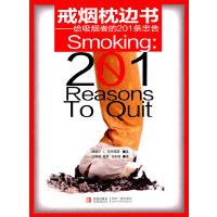 戒烟枕边书――给吸烟者的201条忠告