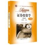 """证券投资学(第四版)(经济管理类课程教材・金融系列;""""十二五""""普通高等教育本科国家级规划教材)"""