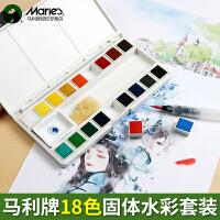 马利18色块状固体水彩画颜料套装水彩颜料+海绵+自来水笔+瓷碟
