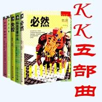 凯文凯利五册 必然+失控+科技想要什么+技术元素+新经济,新规则 凯文・凯利作品集
