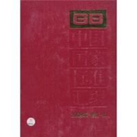 【二手书8成新】中国国家标准汇编(2009年修订-16 中国标准出版社 中国标准出版社