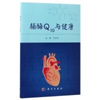 辅酶Q10与健康