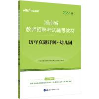 中公教育2020湖南省教师招聘考试辅导教材:历年真题详解幼儿园