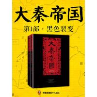 大秦帝国・点评本:第一部《黑色裂变》(共2册)