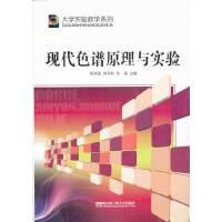 现代色谱原理与实验